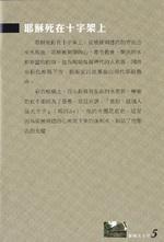 Hsincheng - livret en mandarin