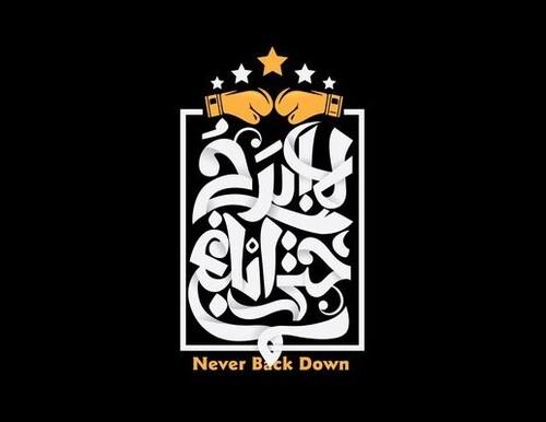 Calligraphie Islamique (page 1)