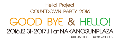 COUNTDOWN PARTY 2016 ~GOOD BYE & HELLO