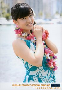 Morning Musume '14 Fanclub Tour in HAWAII ~Me ka aloha pumehana!!!~""