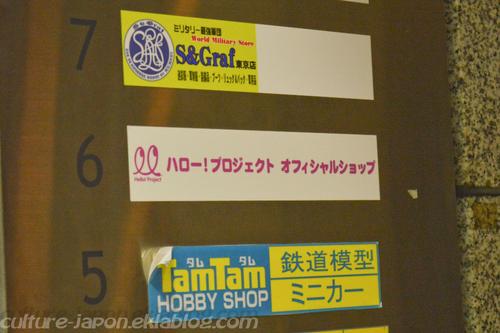 Hello! project shop d'Akihabara