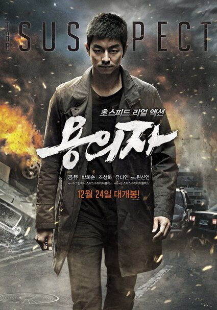 Yong-Eui-Ja / The Suspect (2013)