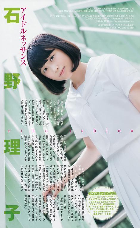 Magazine : ( [Young Jump] - 2017 / N°36-N°37 - TOKYO IDOL FESTIVAL 2017xYJ Natsudoru BOOK IN BOOK 2017 & Sakidoruesu Survival Season 7 Staring )