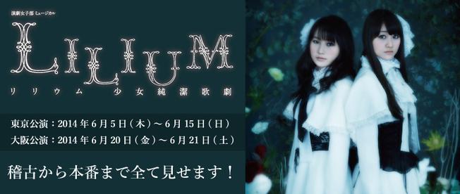 LILIUM -Lilium Shoujo Junketsu Kageki-