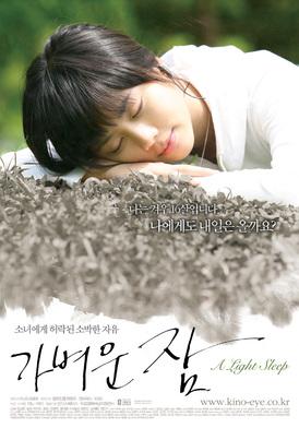 A light sleep (K-Movie)