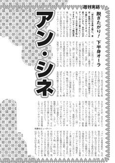 Magazine : ( [Weekly Jitsuwa] - 06/07/2017 )
