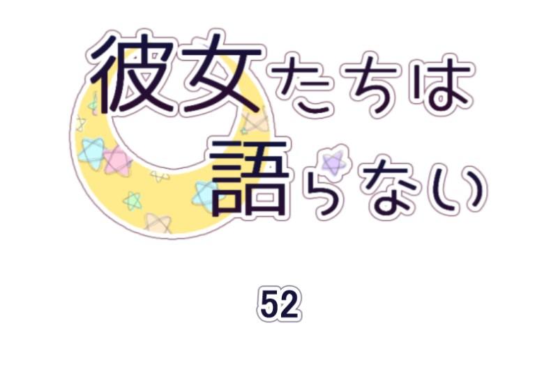 Kanojo-tachi wa Kataranai Chap 51