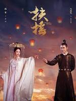 Legend of Fu Yao (C Drama 2018)