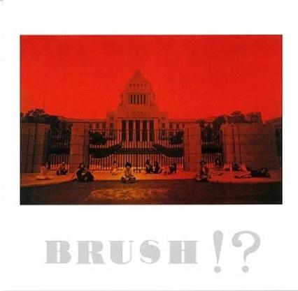 Brush!?