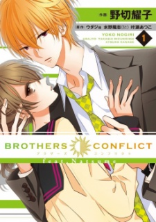 Brothers Conflict _ Feat Natsume