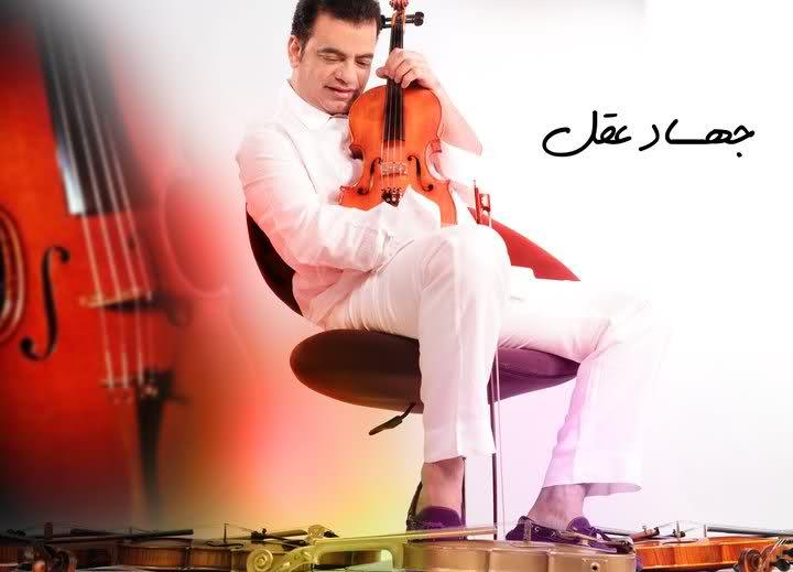 JIHAD AKL - Persian Violin Dance.  Violonistes remarquables (Rubrique_