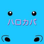 Hello Cover ハロカバ Eri Kamei 亀井絵里