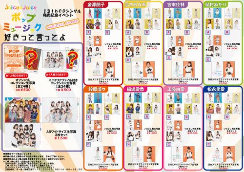 """Sortie des goodies """"Pop Music/ Sukitte itte yo"""" pour l'Event commémoratif à Yokohama Bay Hall"""