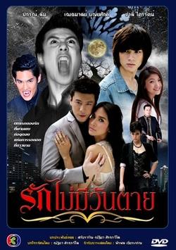 Ruk Mai Mee Wun Tay