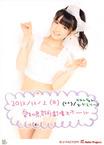 Sayumi Michishige 道重さゆみ Morning Musume Tanjou 5 Shuunen Kinen Concert Tour 2012 Aki ~Colorful character~