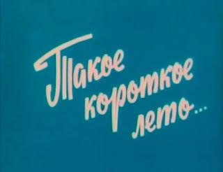 Takoe Korotkoe Leto / Such a short summer. 1983.