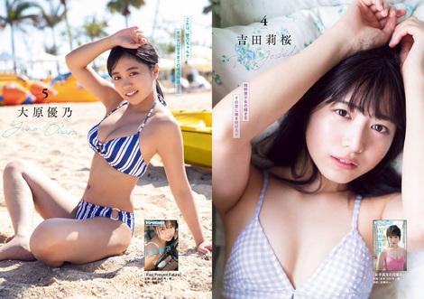 Magazine : ( [Young Gangan] - 2020 / N°8 - Enako, Kitaro & YG Digital Limited Photobook Special Edition!! Staring )