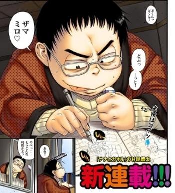 Ichikyuu Kyuupeke manga fr