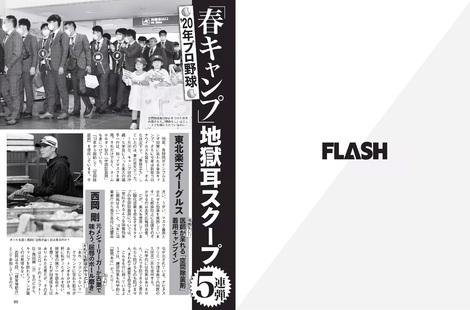 Magazine : ( [Flash] -  03/03/2020  )