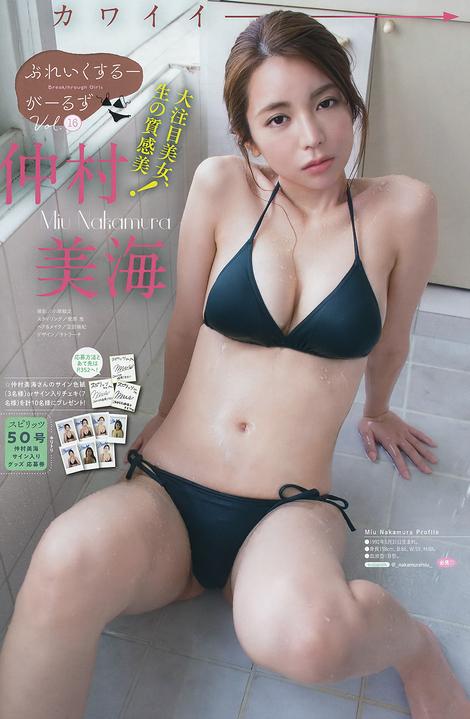 Magazine : ( [Big Comic Spirits] - 2018 / N°50 - Yumi Wakatsuki & Miu Nakamura Centric )