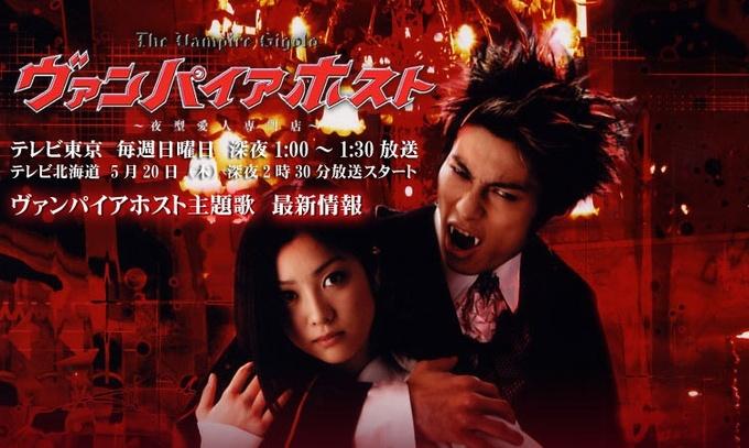 Vampire Host (J Drama)