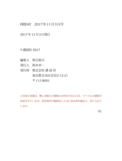 Magazine : ( [FRIDAY] - 03/11/2017 )