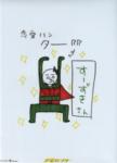 Kanon Suzuki 鈴木香音 Renai Hunter 恋愛ハン