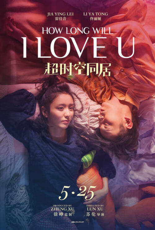 Chao shi kong tong ju / How Long Will I Love U (2018)