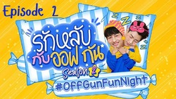 OffGun Fun Night -  S02E02