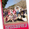 DVD Magazine Vol.67 (2,600yen)