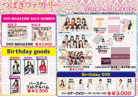 "Goodies  pour ""Tsubaki Factory One Man LIVE ~First Blossom~ """