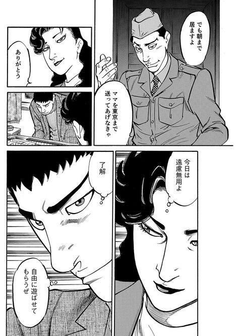 Magazine : ( [Weekly Taishu] - 26/06/2017 )