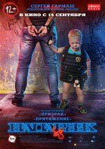 Affiche Cop Baby (BIFFF 2018)