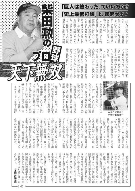 Magazine : ( [Weekly Jitsuwa] - 27/07/2017 )