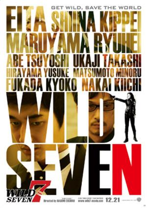Wild 7 - ワイルド7