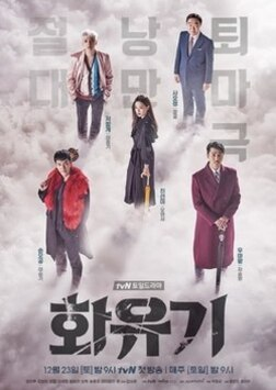 Premières impressions   // I am not a robot, Untocuchable, Hwayuki A Korean Odyssey
