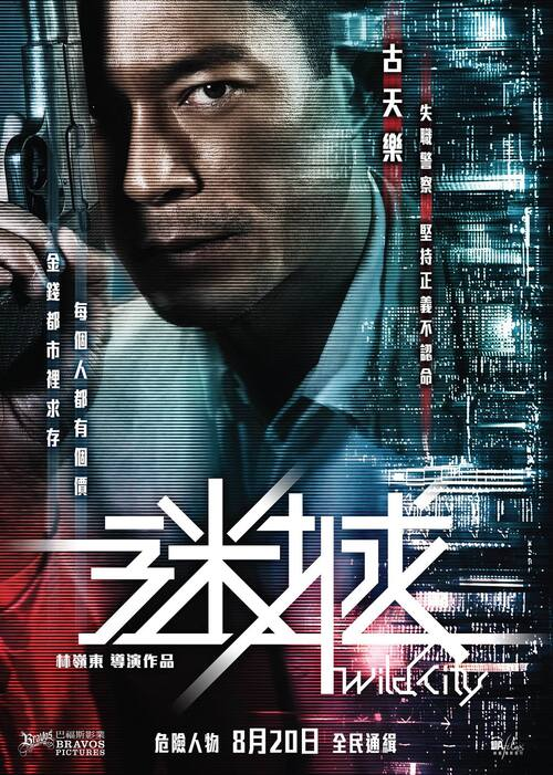 BOX OFFICE CHINE DU 27 JUILLET 2015 AU 2 AOUT 2015