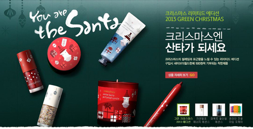 """Christmas Collection"" chez Innisfree ♥"