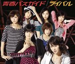 20th single : Seishun bus guide/Rival