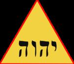 Jéhovah - EL - Sabaoth