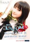 Riho Sayashi 鞘師里保 LILIUM -Lilium Shoujo Junketsu Kageki- LILIUM-リリウム 少女純潔歌劇-