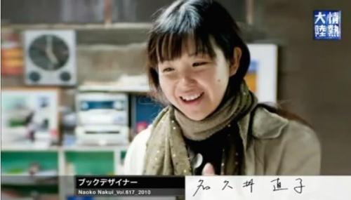 NAKUI Naoko au lycée Corot le 31 août