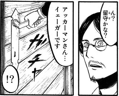 Traduction 3 - Tome 2 Docteur Jaeger ?