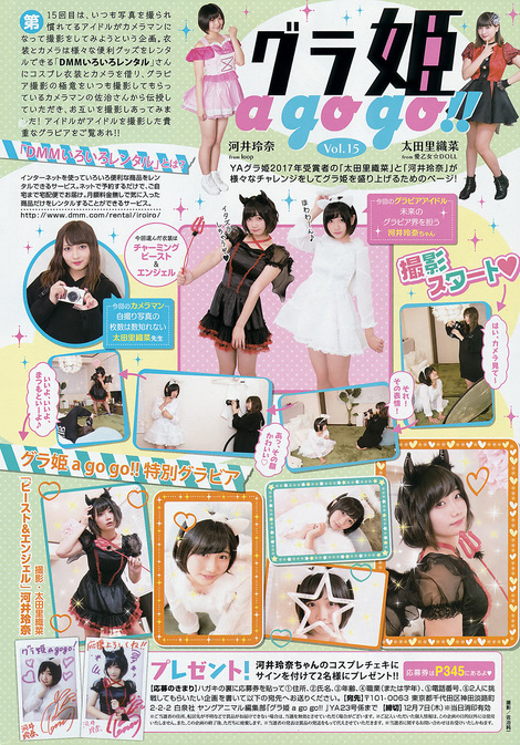 Magazine : ( [Young Animal] - 2017 / N°23 - Miru Shiroma & Erika Suzuki Staring )
