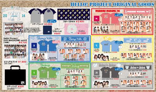 Goodies du Hello!Project Summer 2014