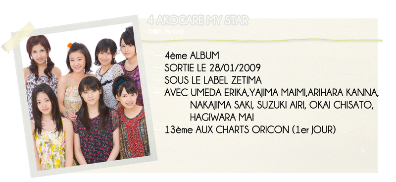 ④ AKOGARE MY STAR