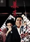Bakumatsu 5/10 : Rolala voilà un nouveau film des années 70, un film avec de l'action en veux-tu, en voilà, ainsi que beaucoup de politique...non décidément pas pour moi!
