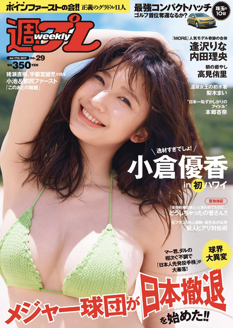 Magazine : ( [Weekly Playboy] - 2017 / n°29 )
