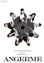 """ANGERME CONCERT TOUR 2016 HARU """"KYUUI ITTAI"""" ~TAMURA..."""