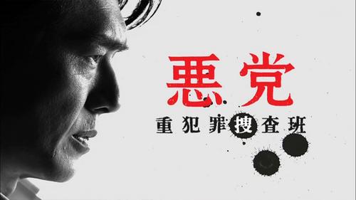 Jdrama - 8 épisodes - projet fini - Crime, suspense, triler - Miyou Fansub